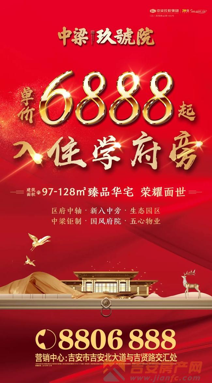 中梁玖號院单价6888起-吉安房产网